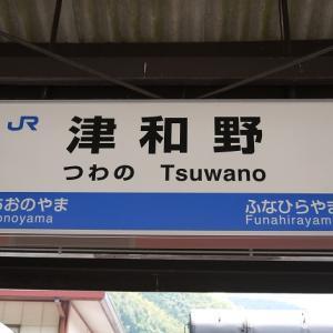 つわの 【駅名しりとり244】