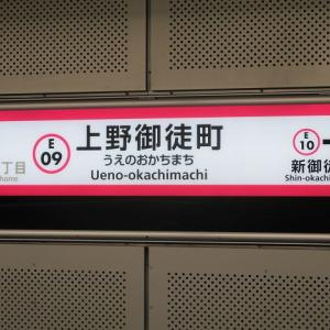 うえのおかちまち 【駅名しりとり252】