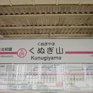 くぬぎやま 【駅名しりとり254】