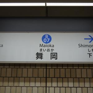まいおか 【駅名しりとり255】
