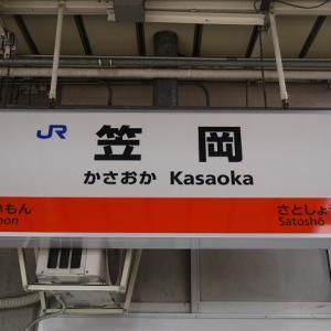 かさおか 【駅名しりとり256】