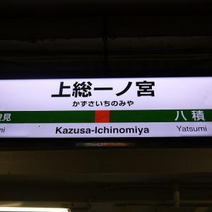 かずさいちのみや 【駅名しりとり257】