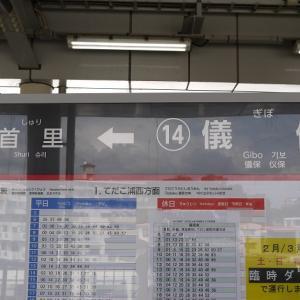 ぎぼ 【駅名しりとり259】
