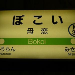 ぼこい 【駅名しりとり260】