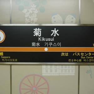 きくすい 【駅名しりとり264】