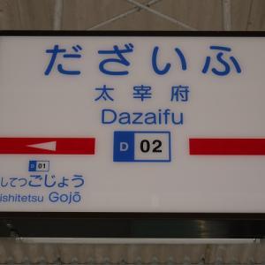 だざいふ【駅名しりとり275】