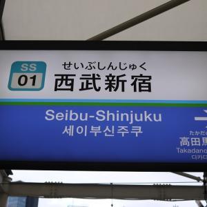 せいぶしんじゅく【駅名しりとり278】