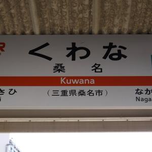 くわな【駅名しりとり279】