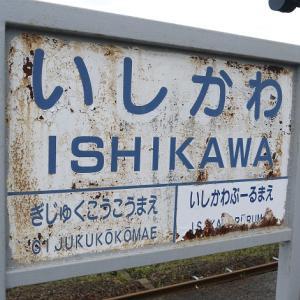 いしかわ【駅名しりとり288】