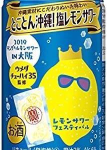 寶 極上レモンサワー とことん沖縄!塩レモンサワー