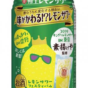 寶 極上レモンサワー 味がかわる⁉︎レモンサワー