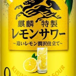 キリン 麒麟特製 レモンサワー