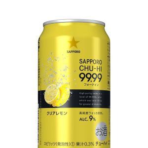 サッポロ CHUーHI99.99クリアレモン