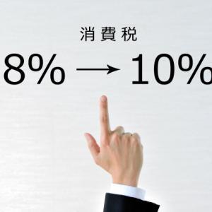 8%から10%への消費税増税で不妊治療費や助成金はどうなる? 節約術も合わせてご紹 介。