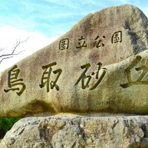砂丘と一緒に行きたい鳥取県のおすすめ妊活スポットまとめ4選