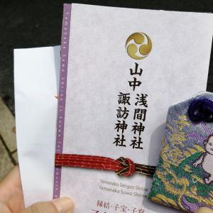 最強の子宝祈願へ 山中諏訪神社へ行ってきた