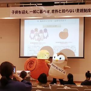養子を求めて東京都の里親セミナーに参加してきた