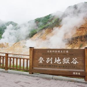 不妊治療に効果絶大 妊活中に行くべき北海道の子宝温泉5選 札幌旅行のお供に