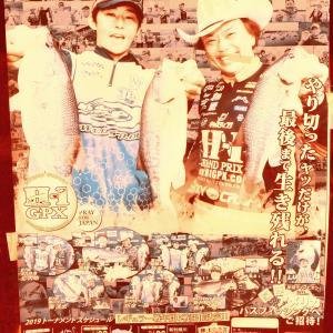11月17日(日)H-1 Grand PRIX『新利根川にてH1GPX第6戦開催』