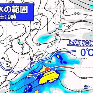 今日、タイヤ交換予定。ウェザーニュース『7日(土)は関東甲信で雨や雪の可能性 東京で初雪も? 』