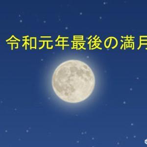 tenki.jp『令和元年最後の満月 コールドムーンを眺めよう』