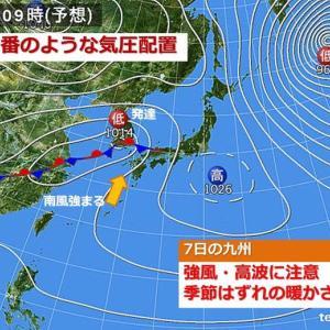 tenki.jp『 7日 九州 春一番のような気圧配置』