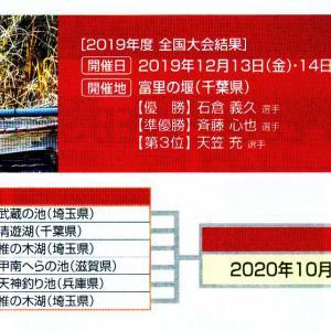 2020シマノジャパンカップへら釣り選手権大会 日程