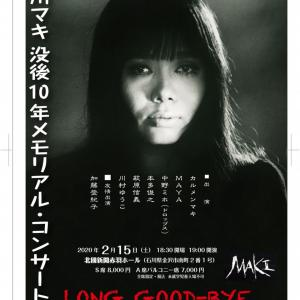 MROテレビ『「アングラの女王」浅川マキさん没後10年 地元石川でしのぶ会』