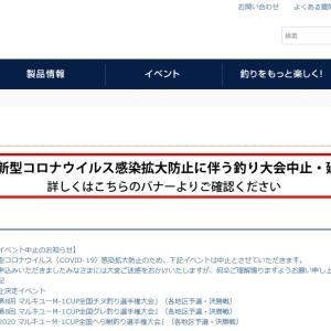 『マルキユーM-1カップ全国へら鮒釣り選手権大会』中止