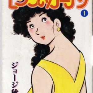 共同通信『漫画家のジョージ秋山さん死去』