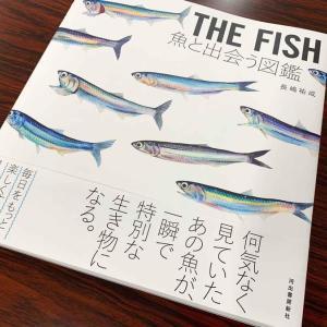 ルアマガ+『魚好きには堪らない 「THE FISH 魚と出会う図鑑」(長嶋祐成)』