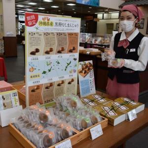 千葉日報オンライン『黒糖まんじゅうでコロナ退散祈願 成田の「米屋」 「和菓子の日」合わせ販売』