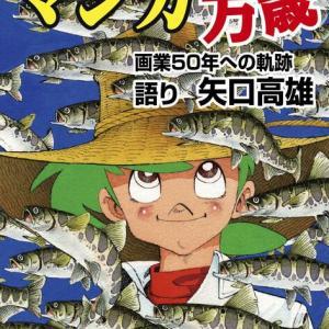 共同通信『漫画家の矢口高雄さんが半生記 釣りキチ三平、画業50年記念』