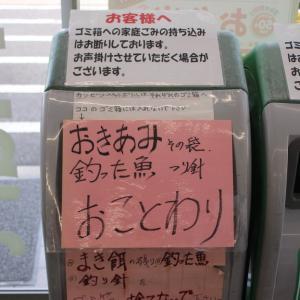 長崎新聞『釣り客マナーに住民嘆き…改善しない「ごみ問題」 長崎・野母崎地区』