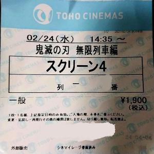映画「鬼滅の刃『無限列車編』」鑑賞してきました。