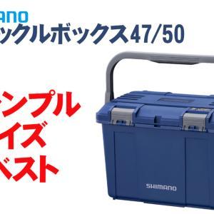 ルアマガ+『 シマノから収納力と頑丈さに優れたタックルボックスが登場! 』