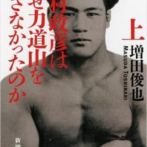 nippon.com『書評 最強の柔道家が負けた理由「木村政彦はなぜ力道山を殺さなかったのか」』