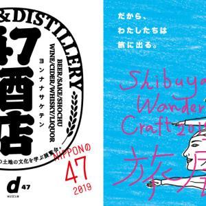 「47酒店 酒づくりから、その土地の文化を学ぶ展覧会。」 渋谷ヒカリエ 8/ d47 MUSE