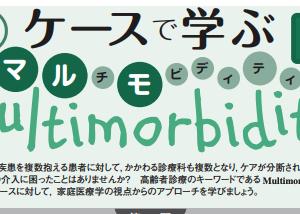 熊本大学総合診療セミナーで「Multimorbidityのみかた」について講演します(配布資料)
