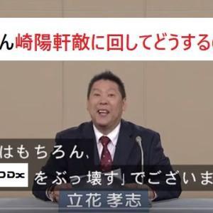 【悲報】N国立花さん横浜を敵に回してどうするんですか・・。
