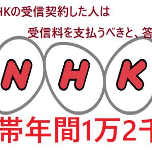 【ダレ得!?】NHKの受信料 amazonプライムの2年分!!