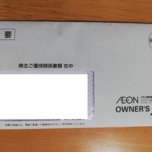 イオンのオーナーズカード株主優待返金引換証が届いた