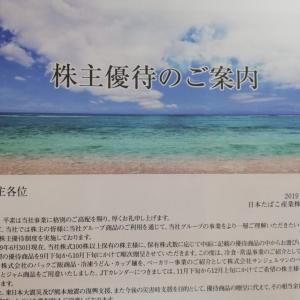 JT日本たばこ産業の株主優待案内が届いた