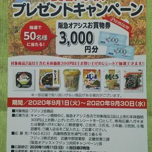 阪急OASIS×フジッコ「食欲の秋 プレゼントキャンペーン」