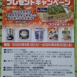 関西スーパーマーケット・フジッコ共同企画「丹波篠山産黒枝豆プレゼントキャンペーン」