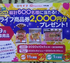 ライフ×ニッポンハム共同企画「ライフ商品券2,000円分プレゼントキャンペーン」