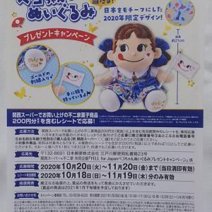 関西スーパー×不二家 共同企画「YELL for Japanペコちゃんぬいぐるみプレゼントキャンペーン」