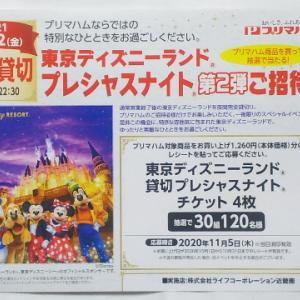 プリマハム「東京ディズニーランド プレシャスナイト 第2弾ご招待!」