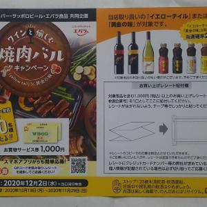 関西スーパー・サッポロビール・エバラ食品 共同企画「ワインと愉しむ 焼肉バルキャンペーン」