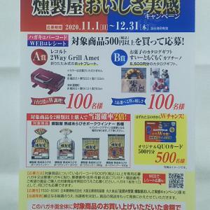 丸大食品「金賞W受賞 燻製屋おいしさ実感キャンペーン」